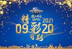 ユニバーサル・スタジオ北京、9月20日に全面開業へ、リゾートホテル2軒とシティウォークも同時開業
