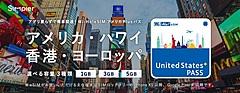テレコムスクエア、世界37カ国で利用可能なプリペイド型eSIMを追加、30日間/1GBが1302円