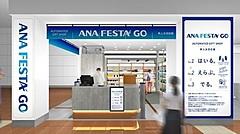 ANAグループ、無人決済できる売店を空港内に開店、購入する商品や商品数を自動認識、来店人数の制限も自動で