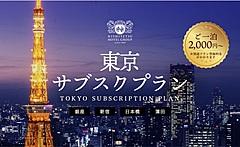 西鉄、東京の4ホテルで定額制プラン、登録料支払うと1泊2000円から