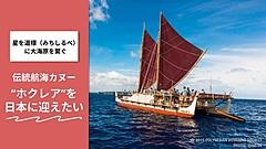 ハワイの伝統カヌー「ホクレア」、日本への寄港支えるクラウドファンディング開始、ベルトラのプラットフォームで