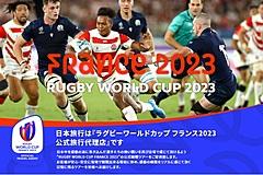 日本旅行、ラグビーW杯フランス2023の公式ツアーを発売開始、日本代表戦の観戦チケット含む複数コース