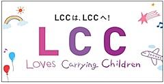 LCCのピーチ、「子どもの思い出つくろう課」発足、家族旅行のサービス開発を強化
