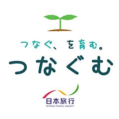 日本旅行、観光事業者を応援するクラウドファンディング、商品販売する専用サイトで開始