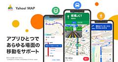 Yahoo! MAP、カーナビと乗換案内の機能を導入、アプリひとつで徒歩、車、公共交通機関のスムーズな移動をサポート