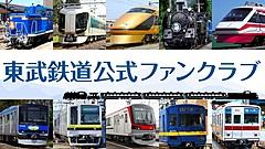 東武鉄道、月額会員制のオンラインサロン開設、月会費1100円で特典、人気イベントの先行予約も