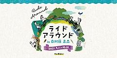 熊本県・南阿蘇で自転車イベント、分散型で2か月間開催、アプリのGPS機能でポイント競う