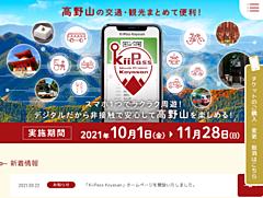 和歌山県・高野山エリアをデジタルチケットで周遊観光、スマホ1つで予約・決済から入場まで、QR画面をかざして電車・バスの乗車も