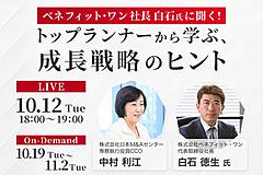 中堅・中小企業経営者対象、ベネフィット・ワン社長に聞く「急成長企業の戦略」 ―日本M&Aセンターがウェビナー開催(PR)