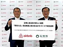エアビー、古民家の改修に支援金、関係人口の創出へ、長野県辰野町とパートナーシップ