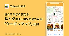 Yahoo! MAP、地図上でクーポン利用できる飲食店検索、ファミレスなど19ブランド掲載