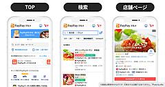 ヤフー、PayPayブランドで新たな「飲食店予約サービス」を開始、成果報酬型で事前決済も可能に