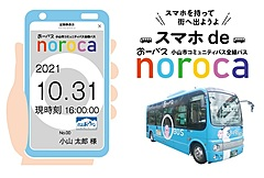 LINEでモバイル定期券を発行、栃木県小山市のコミュニティバスが開始へ、購入から乗車まで完結