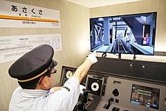 ホテル客室で本格的な鉄道運転シミュレーター体験、浅草東武ホテルが専用ルーム、東武鉄道の訓練用の実物を活用