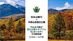クラブツーリズム、サッカーJリーグのクラブとツアー提供、国立公園の自然体験、環境省の事業の一環で