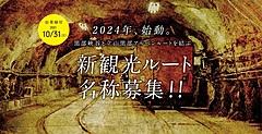 立山黒部アルペンルートの新ルートで名称募集、2024年に開業、欅平から黒部ダムへの工事用ルート