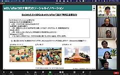 JTB、自治体と企業をSDGsでつなぐオンラインツアー開始、2時間で1社10万円から