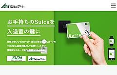 交通系ICカードがホテル客室の鍵に、JR東日本らがSuica(スイカ)で実現へ、オフィスや駐車場でも