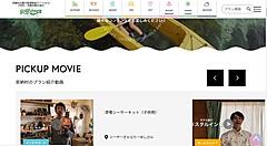 沖縄県・恩納村観光協会、会員企業が1分動画で観光サービスを紹介する新サイト、「今」をわかりやすく
