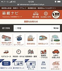 小田急、観光情報サイトで交通系・観光サブスクなど13種のデジタルチケット販売開始へ、箱根エリアで