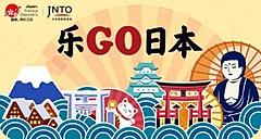 日本政府観光局、中国市場向けお土産も買えるバーチャルツアー、アリババ傘下の旅行予約「フリギー」らと展開