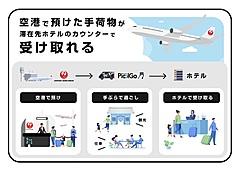 JAL、空港で預けた荷物を滞在先ホテルまで当日配送、手ぶら移動に向け羽田行き便で実証実験