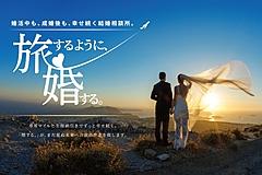 旅行会社が結婚相談事業に参入、エアプラス社が新事業、成婚後の新婚旅行も提案
