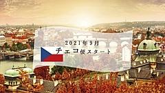 海外旅行VR体験「FIRST AIRLINES」、航空座席からチェコをめぐる旅が登場、チェコ料理の機内食も提供