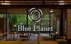 近畿日本ツーリスト、高級路線の新ブランド「Blue Plant」を立ち上げ、カテゴリー別に独自厳選した宿を提案