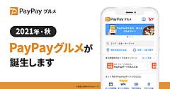 ヤフー、飲食店予約「PayPayグルメ」開始は10月27日、クーポンやボーナスがもらえるキャンペーン実施