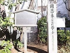 東京・千代田区観光協会、知られていない地域の魅力紹介、中華街としての「神保町」