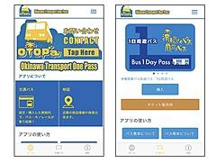 日本ユニシス、沖縄の「バス周遊デジタルパス」アプリを提供、スマホで購入・決済が可能に、移動データの活用も