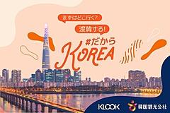 タビナカ予約クルック、韓国の現地体験100%オフのクーポン配布開始、海外解禁後の早期獲得へ一手