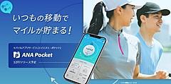 ANA、徒歩を含む全ての「移動」でポイント付与するアプリ開始へ、マイルやデジタルギフト券に交換