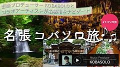 昭文社、ソニーと協業で「仮想世界の音」が交わる新観光サービス、音楽とともに街歩き体験を提案