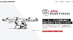 JAL、「空飛ぶクルマ」事業を2025年に開始へ、大阪府の実証実験に採択、大阪万博でのサービス提供を計画