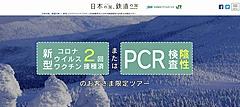 JR東日本、「ワクチン or 陰性」証明書を活用した企画推進、年明けには接種者向け団体列車も運行