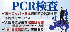 ミキ・ツーリスト、欧州でのPCR検査予約代行と陰性証明取得のサービス、6カ国10都市に拡大