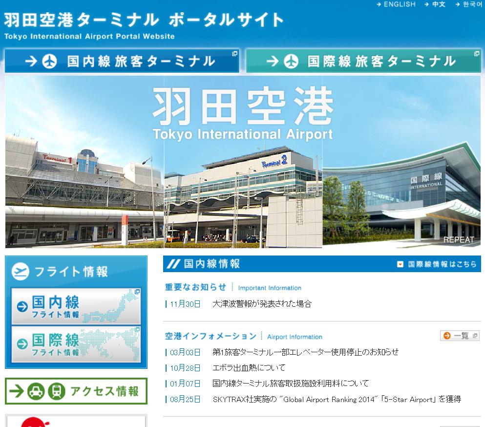 羽田空港の公式ポータルサイト