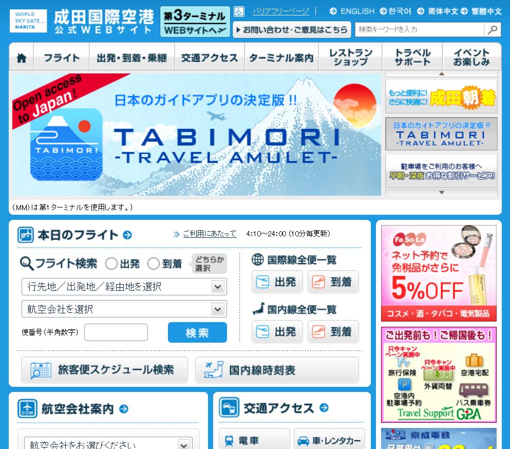 成田空港の公式Webサイト